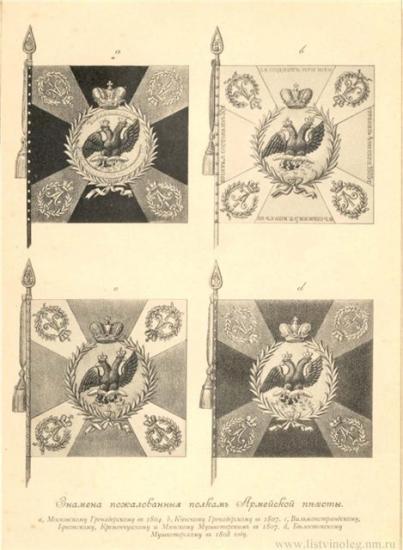 drapeaux Minsky regiment